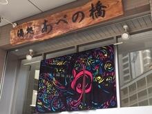 あべの湯7.JPG