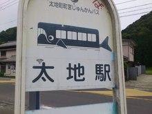 太地駅バス停.JPG