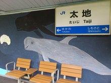 太地駅壁画3.JPG
