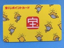 宝くじポイントカード2.JPG